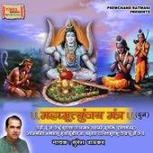 Mahamrityunjaya Mantra by Suresh Wadkar