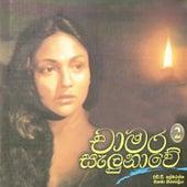 Chamara Salunawe, Vol. 2. by Various Artists