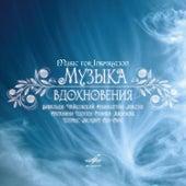 Music for Inspiration de Various Artists