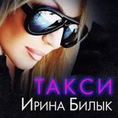 Такси de Ирина Билык