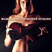 Жажда Классической музыки, Vol. 1: 50 Очень заманчевых пьес классической музыки by Various Artists