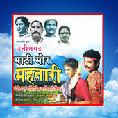 Mahtari (Original Motion Picture Soundtrack) by Various Artists
