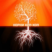 Корни хип-хоп von Various Artists