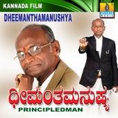 Dheemanthamanushya (Original Motion Picture Soundtrack) by Various Artists