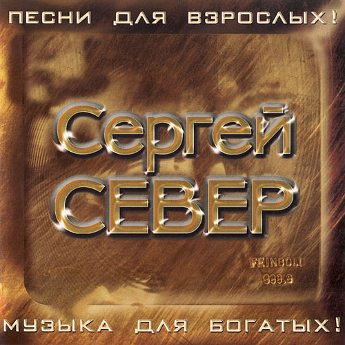 songs for adults music for rich by sergey sever napster