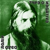 Dead Again by Type O Negative