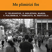 Me Plimirizi Fos by Various Artists