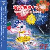 Tenga No Senritsu 05 Passionate Samba on the Beach by Various Artists