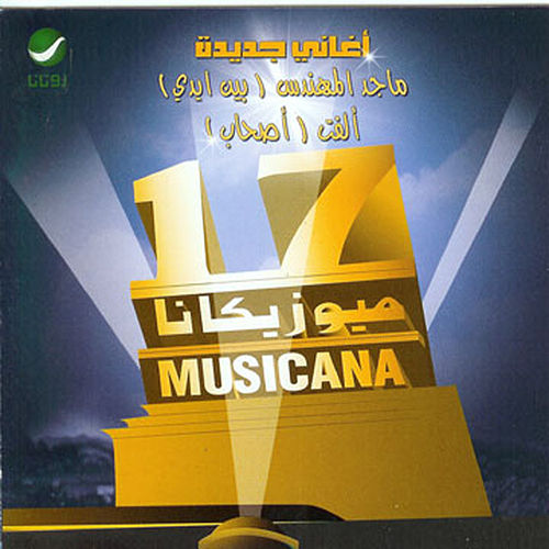 Musicana 17 by Various Artists