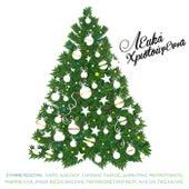 Lefka Christougenna (Λευκά Χριστούγεννα) von Various Artists