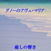 Iyashi No Hibiki Gounod Ave Maria by Relax Sound