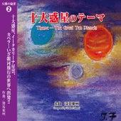 Tenga No Senritsu 05 Theme - The Great Ten Planets by Various Artists