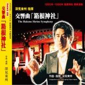 Symphony Hakone Shrine by Tokyo International Philharmonic Orchestra