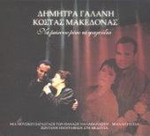 Na Meinoun Mono Ta Tragoudia [Να Μείνουν Μόνο Τα Τραγούδια] von Dimitra Galani (Δήμητρα Γαλάνη)