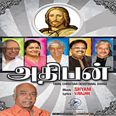 Adhipan Tamil by Various Artists