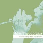 The Ladies Sing Mikis Theodorakis by Mikis Theodorakis (Μίκης Θεοδωράκης)