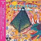 Celestial Melody 04: Osiris and the Pyramids by Various Artists