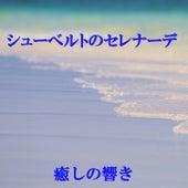 Iyashi No Hibiki Schubert Serenade by Relax Sound