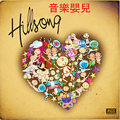 Hillsong 音樂嬰兒 by Sweet Little Band