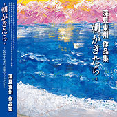 When Morning Comes by Toshu Fukami