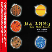 Suite: The Five Elements by Toshu Fukami