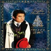 Very Merry Christmas by Toshu Fukami