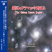 Celestial Melody 01: The Galaxy Drama Begins by Various Artists