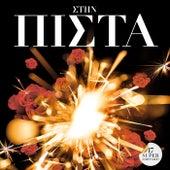 Stin Pista von Various Artists
