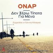 Den Xero Tipota Gia Mena [Δεν Ξέρω Τίποτα Για Μένα] by Onar (Όναρ)