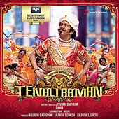 Tenali Raman (Original Motion Picture Soundtrack) by Various Artists