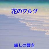 Iyashi No Hibiki: Waltz of the Flowers by Relax Sound