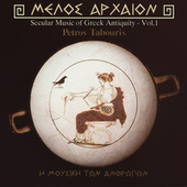 Music Of Ancient Greece de Petros Tabouris