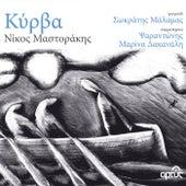 Nikos Mastorakis: