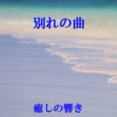 Iyashi No Hibiki Wakare No Kyoku Etude No.3 by Relax Sound
