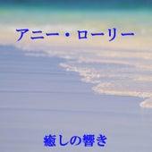 Iyashi No Hibiki: Annie Laurie by Relax Sound