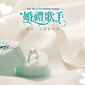 The Best Wedding Songs de Various Artists