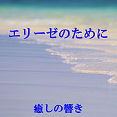 Iyashi No Hibiki: For Elise by Relax Sound