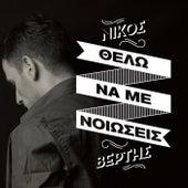 Nikos Vertis (Νίκος Βέρτης):