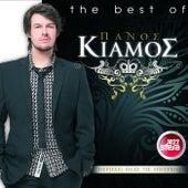 Best Of... by Panos Kiamos (Πάνος Κιάμος)