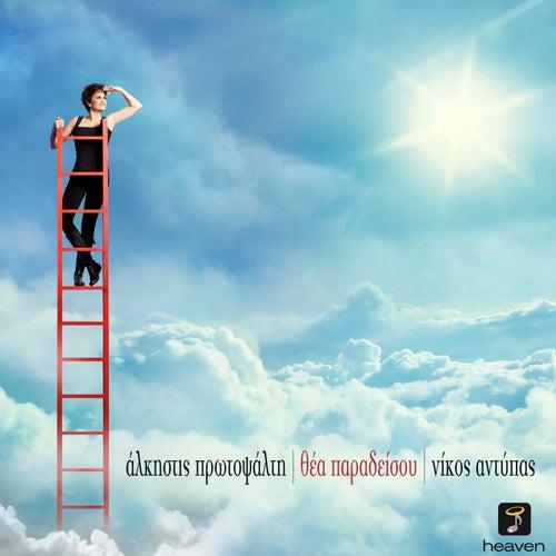 Alkistis Protopsalti (Άλκηστις Πρωτοψάλτη):