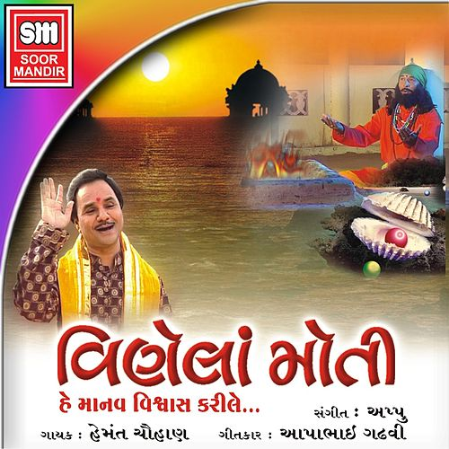 Hey manav vishwas kari le mp3 download djbaap. Com.