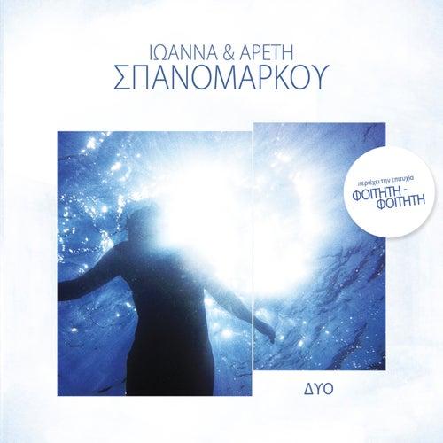Dyo-Two by Spanomarkou