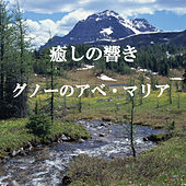 Iyashi No Hibiki: Ave Maria by Relax Sound