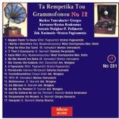 Ta Rempetika Tou Grammofonou No. 12 by Various Artists