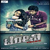 Tony (Original Motion Picture Soundtrack) by Various Artists