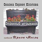 Сказка Сергея Козлова