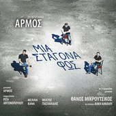 Mia Stagona Fos [Μια Σταγόνα Φως] de Armos