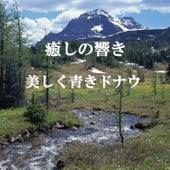Iyashi No Hibiki: Utsukushiku Aoki Donau by Relax Sound