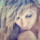 Воспоминания о будущем by Reflex