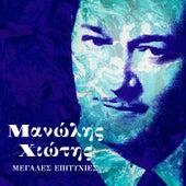 Manolis Chiotis 59 Legendary Memories by Various Artists